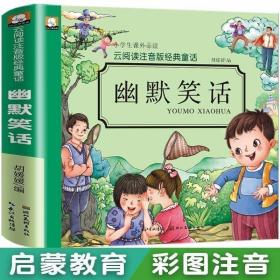 正版云阅读彩绘注音版经典童话·幽默笑话 小学生课外读物 6-10岁