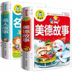 新阅读名人故事美德故事彩图注音版加厚240页暑假寒假用书中国儿?