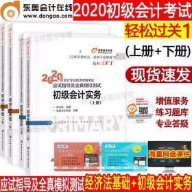 现货正版 东奥2020初级会计实务 经济法基础 轻松过关1 应试指导?