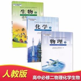 人教版高中物理化学生物必修二全套3本课本教材教科书人民教育出?