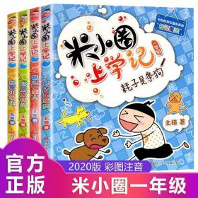 米小圈上学 记一年级 全套4册 正版彩色注音版 小学生一二年级课?