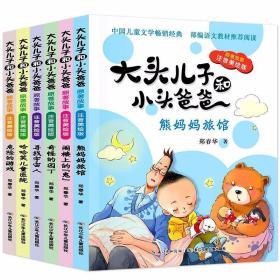 大头儿子和小头爸爸全集 正版注音版全套6册 郑春华小学生二年级?