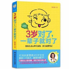 【官方正版】3岁对了一辈子就对了 育儿书籍父母必读育儿百科教育
