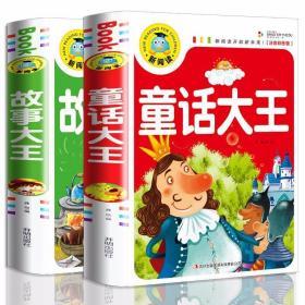 正版新阅读故事大王童话大王注音彩图版加厚240页童话故事书少儿
