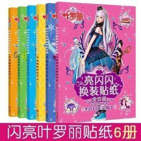 叶罗丽亮闪闪换装游戏贴贴书 全套6册 精灵梦公主珍藏卡通动漫趣?