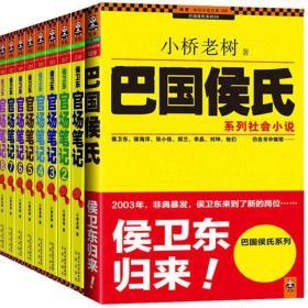 现货侯卫东归来 官场现笔记全集套9本 1-8巴国候氏 共9册小说
