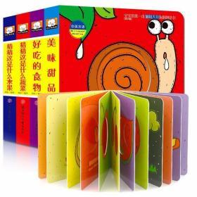 正版全4册创意洞洞书第四辑撕不烂幼儿早教书翻翻书一岁三岁宝宝0
