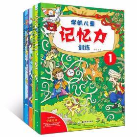 正版4册彩图记忆力专注力观察力绘本逻辑思维注意力训练3-4-5-6岁
