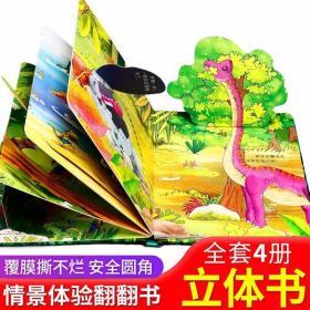 儿童立体书恐龙3d翻翻书 全套4册 幼儿情境体验海洋 动物 生活认?