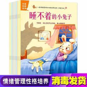 正版全10册我是zui棒的中英双语幼儿情绪管理儿童绘本故事书幼儿?