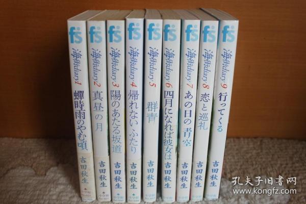 海街diary 全九册 原版