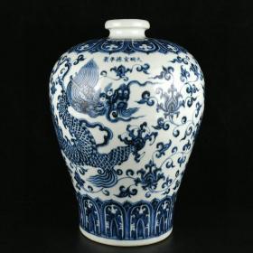 明宣德青花龍穿花紋梅瓶 高42厘米 直徑32厘米