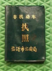 非机动车执照/临沂市公安局