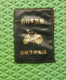 自行车执照/郯城县公安局