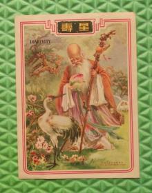 50年代老商标/寿星/中华人民共和国制造