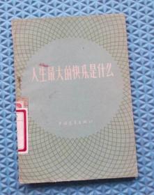 人生最大的快乐是什么 /中国青年出版社
