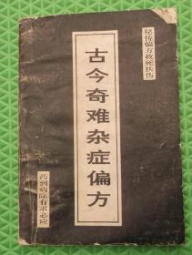古今奇难杂症偏方/广西民族出版社