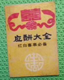 应酬大全/红白喜事知客必备/中国民俗出版社
