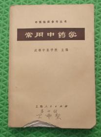 常用中药学/上海人民出版社/成都中医学院