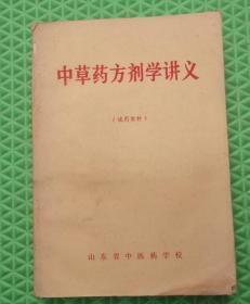 中草药方剂学讲义/山东省中医药学校/1977年