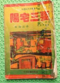 阳宅三要/中州古籍出版社/赵金声