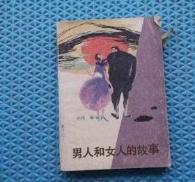 男人和女人的故事/ 河北人民出版社/ 张锐 /1988