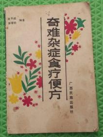 奇难杂症食疗便方/陆书诚 黄瑾明/广西民族出版社