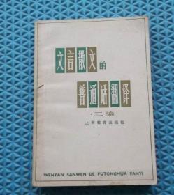 文言散文的普通话翻译/ 三编 / 上海教育出版 /1980