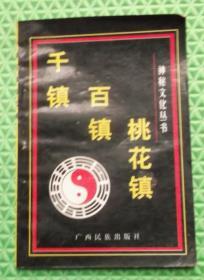 千镇百镇桃花镇/广西民族出版社