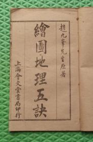 绘图地理五诀/卷一/上海会文堂书局/赵九峯
