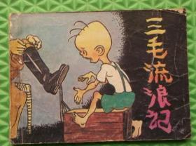 三毛流浪记/四/岭南美术出版社/编绘大平 小平