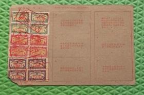 1959年中国人民银行安徽省蚌埠市支行公园路储蓄所/定期有奖储蓄存单/有存款凭证