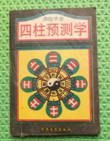 四柱预测学/邵伟华/敦煌文艺出版社