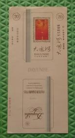 烟标/大运河/中国淮阴卷烟厂/9.5 × 18.5 cm