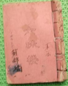 鲁南苏北说唱鼓词/六珠楼/说唱钱奎征西/卷一至卷六/6册全/油印本