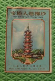 50年代老商标/宝塔人造棉纱/中华人民共和国制造