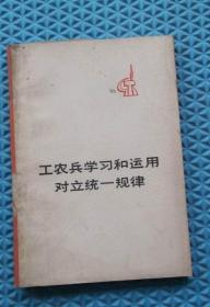 工农兵学习和运用对立统一规律/1975