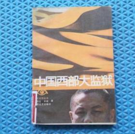 中国西部大监狱 /  江苏文艺出版社/ 贾鲁生