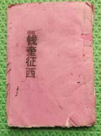 鲁南苏北说唱鼓词/说唱钱奎征西/第二集/五册全/油印本