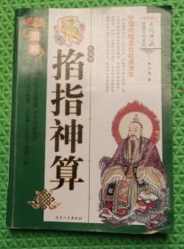 掐指神算/延边人民出版社/刘基