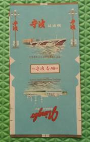 烟标/宁波香烟/宁波卷烟厂/16 × 9.5 cm