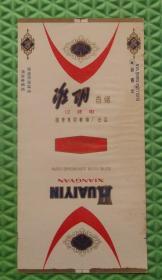 淮阴香烟/国营淮阴卷烟厂/18.4 × 9.4 cm