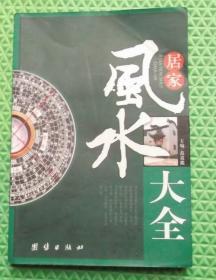 居家风水大全/范道鑑 著 / 团结出版社 / 2011-01  / 平装
