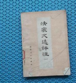 法家文选评注/一  /陕西人民出版社