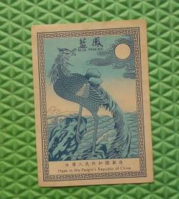 50年代老商标/蓝凤/中华人民共和国制造
