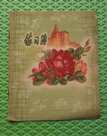 六十年代/练习薄/没用过/上海良益纸品厂