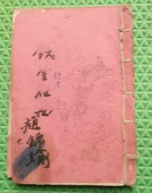 鲁南苏北说唱鼓词/六珠楼/说唱钱奎征西/第二部/4册全/油印本