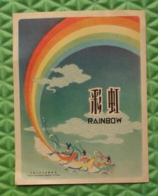 50年代老商标/彩虹/ 仙女/中华人民共和国制造
