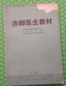 赤脚医生教材/山东人民出版社/昌潍医学院编