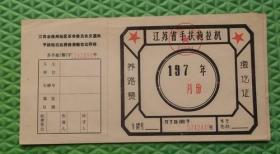 文革/江苏省手扶拖拉机/养路费/缴讫证
